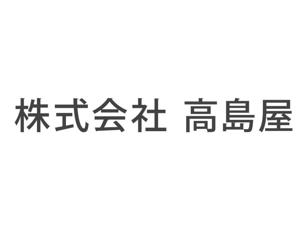 株式会社 高島屋